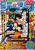 ジャンプスーパーHEROES スペシャルコレクションDVD 2 熱血!! バトル・ヒーローズ2 (ジャンプスーパーHEROES スペシャルコレクションDVD)