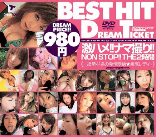BEST HIT DREAM TICKET 2007年下半期総集編 NON STOP!! THE2時間 総勢41名の発情悶絶★敏感レディ