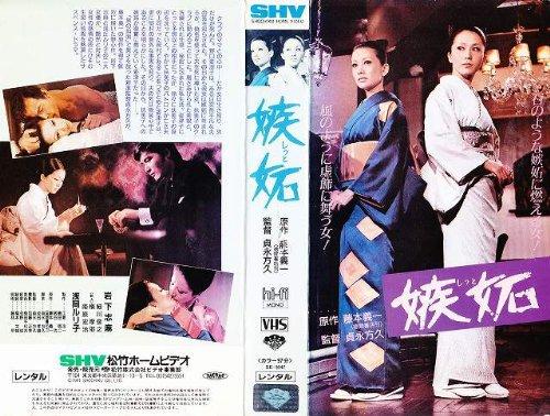 嫉妬 [VHS]