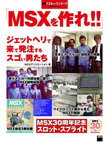 MSXを作れ!! ジェットヘリで来て発注するスゴい男たち 週刊アスキー・ワンテーマ