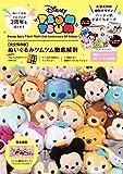 Disney TSUM TSUM ~Disney Store TSUM TSUM 2nd Anniversary SP Edition (バラエティ)