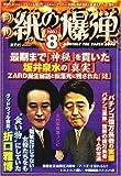 月刊 紙の爆弾 2007年 08月号 [雑誌]