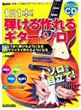 ギター・マガジン 1日1本!弾ける作れるギター・ソロ(CD付き) (リットーミュージック・ムック)