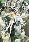 ブレイク-エイジ・オフィシャルワークス (ビームコミックス)