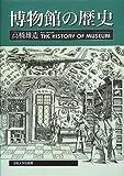 博物館の歴史