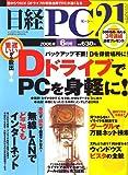 日経 PC 21 (ピーシーニジュウイチ) 2006年 06月号 [雑誌]