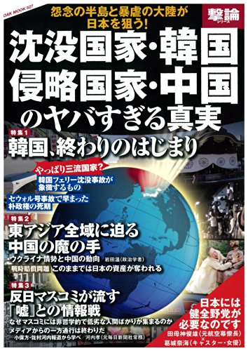 沈没国家・韓国、侵略国家・中国のヤバすぎる真実 (OAK MOOK)