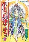 ああっ女神さまっ 第2巻 1990年03月20日発売