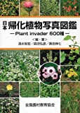 日本帰化植物写真図鑑—Plant invader600種