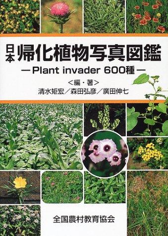 日本帰化植物写真図鑑―Plant invader600種