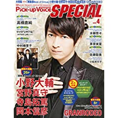 Pick-up Voice SPECIAL (ピックアップボイス スペシャル) 2014年 10月号 [雑誌]