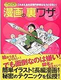 元専門学校講師ニコちゃんの漫画の裏ワザ―これさえあれば専門学校はもういらない!