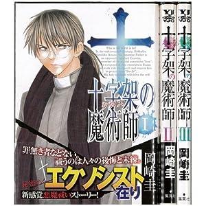 十字架の魔術師 未完結セット(ヤングジャンプコミックス)