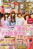 CUTiE (キューティ) 2013年 05月号 [雑誌]