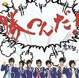 勝つんだ!(初回盤:特典DVD浦えりかVer.)(DVD付)