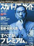 スカパー ! TVガイド 2011年 06月号 [雑誌]