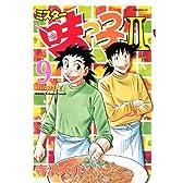 ミスター味っ子2(9) (イブニングKC)