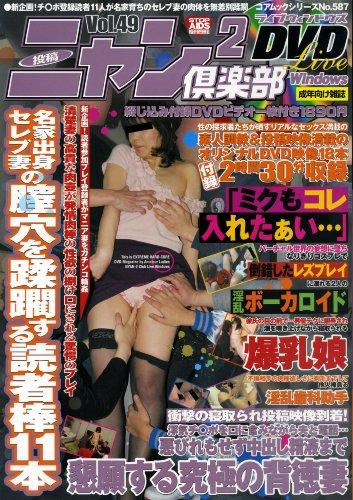 ニャン2倶楽部ライブウインドウズDVD 49 (コアムックシリーズ 587)