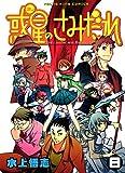惑星のさみだれ (8) (ヤングキングコミックス)