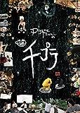 Plastic Treeの千プラ [DVD]
