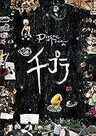PlasticTreeの千プラ[DVD]