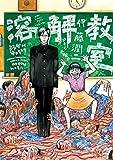 溶解教室 (少年チャンピオン・コミックスエクストラもっと!)