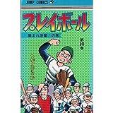 プレイボール(10) (ジャンプコミックス)