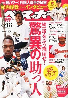 週刊 ベースボール 2012年 6/18号 [雑誌]