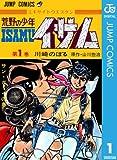 荒野の少年イサム 1 (ジャンプコミックスDIGITAL)