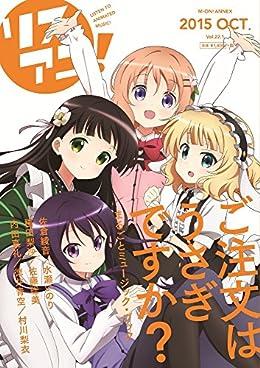 リスアニ! Vol.22.1 「ご注文はうさぎですか?」まるごとミュージック・ブック (M-ON! ANNEX 598号)