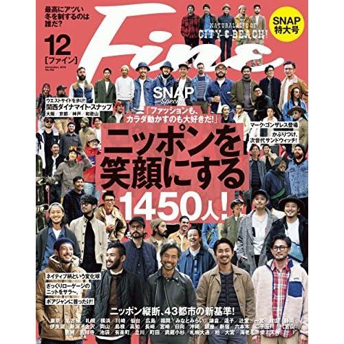 Fine (ファイン) 2016年 12月号 [雑誌]