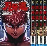 刃牙道 コミック 1-5巻セット (少年チャンピオン・コミックス)