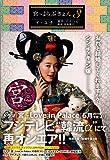 宮―小説らぶきょん― (3) [文庫]