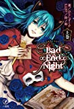 Bad∞End∞Night 上巻