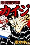 賭博堕天録 カイジ 2 賭博堕天録カイジ (highstone comic)