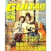 Go ! Go ! GUITAR (ギター) 2009年 05月号 [雑誌]