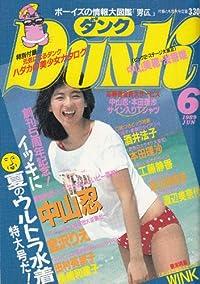 DUNK (ダンク) 1989年06月号[表紙:中山忍] [雑誌] (DUNK (ダンク))