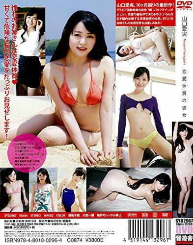 山口愛実 DVD『恋愛体質の彼女』