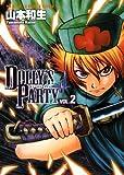 ドリーズパーティー 2巻 (ヤングキングコミックス)