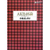ゴーマニズム宣言スペシャル AKB48論
