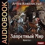 Forbidden World I [Russian Edition] | Artiom Kamenisty