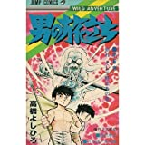男の旅立ち(6) (ジャンプコミックス)