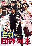喜劇 団体列車[DVD]