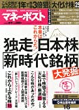 マネーポスト2013春号 独走!日本株「新時代銘柄」大発掘 2013年 4/1号 [雑誌]