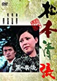 黒の奔流[DVD]