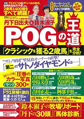 丹下日出夫と鈴木淑子「POGの王道2016-2017年版」