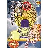 秀吉下克上の勝者―マンガ日本の歴史 (中公コミックス・スーリ)