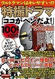 特撮ドラマ「ココがヘンだよ!」100連発!! (DIA COLLECTION)