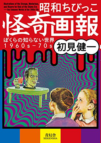 昭和ちびっこ怪奇画報 - ぼくらの知らない世界1960s-70s (青幻舎ビジュアル文庫シリーズ) -