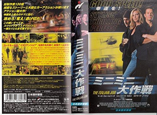 ミニミニ大作戦【日本語吹替版】 [VHS]